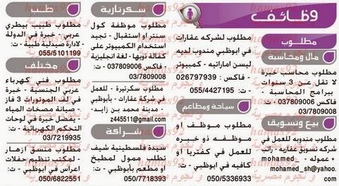 وظائف جريدة دليل الاتحاد الامارات اليوم الخميس 28-11-2013