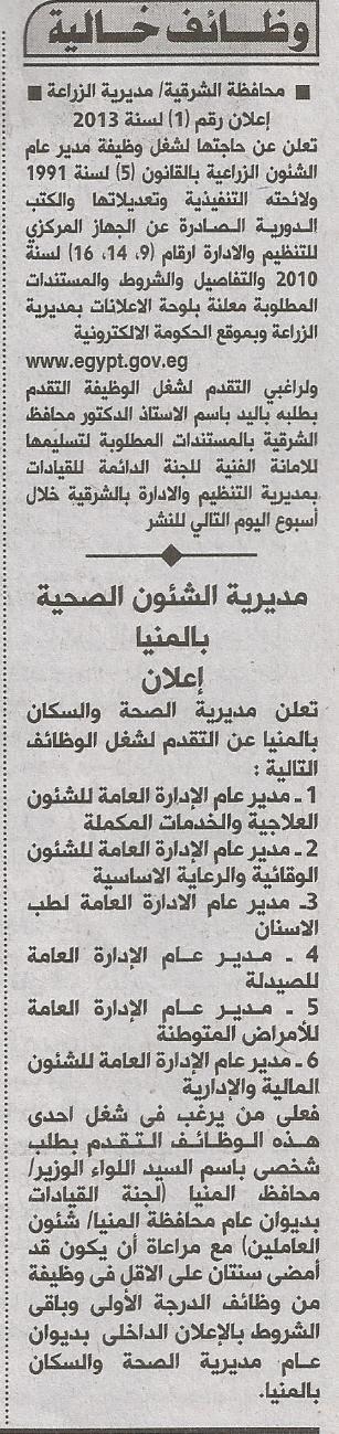 وظائف جريدة الاهرام اليوم الخميس 28-11-2013