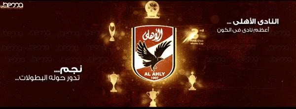صور اغلفة فيس بوك نادي الاهلي المصري 2014 , كفرات فيس بوك الاهلي المصري 2014