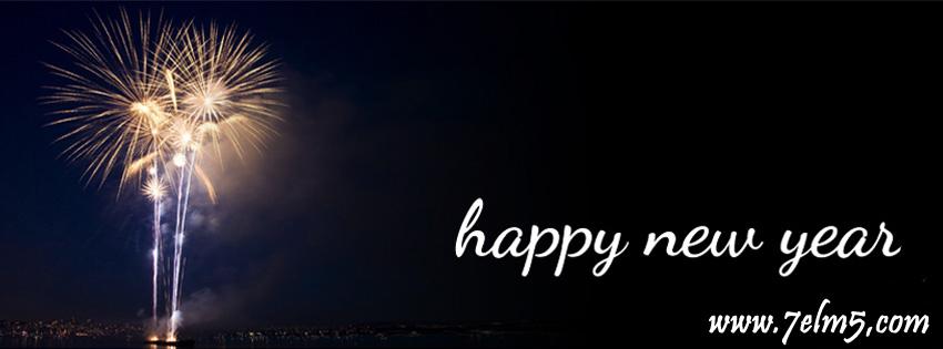 كفرات فيس بوك راس السنة الميلادية 2015 , اغلفة فيس بوك happy new year 2015
