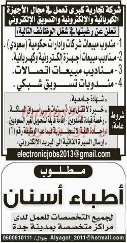 وظائف جريدة الرياض السعودية اليوم الجمعة 29-11-2013