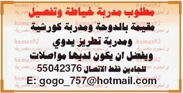 وظائف خالية في قطر اليوم الجمعة 29-11-2013 , وظائف جريدة الشرق الوسيط