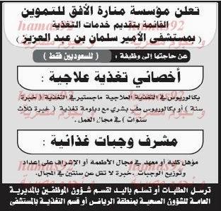 وظائف خالية اليوم في السعودية 29-11-2013 , وظائف جريدة الجزيرة 26-1-1435
