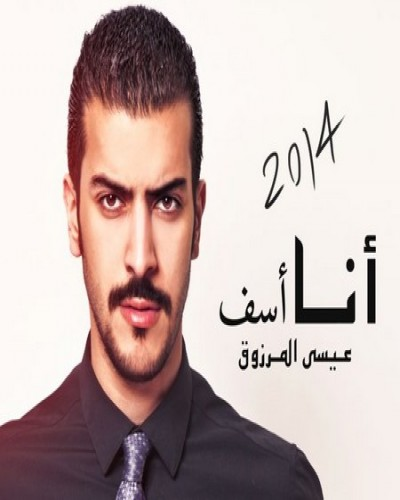 تحميل اغنية انا اسف - عيسى المرزوق 2014 mp3 نجم ستار اكاديمي 9