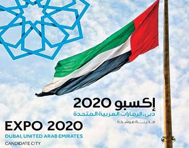 صور شعار إكسبو 2020 في دبي , صور الشعار الرسمي للمعرض إكسبو 2020 في الامارات