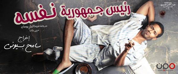 صور بوستر مسرحية رئيس جمهورية نفسه - محمد رمضان 2014 , صور مسرحية رئيس جمهورية نفسه 2014