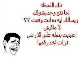 نكت مصرية للكبار فقط 2016 , نكت مصرية تموت من الضحك 2016
