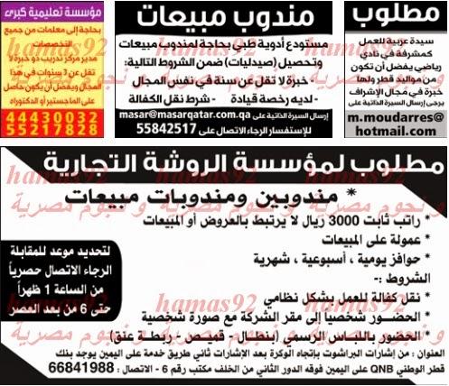 ������� ����� ����� ������ ������ ��� ����� ����� 30-11-2013 ,Qatar