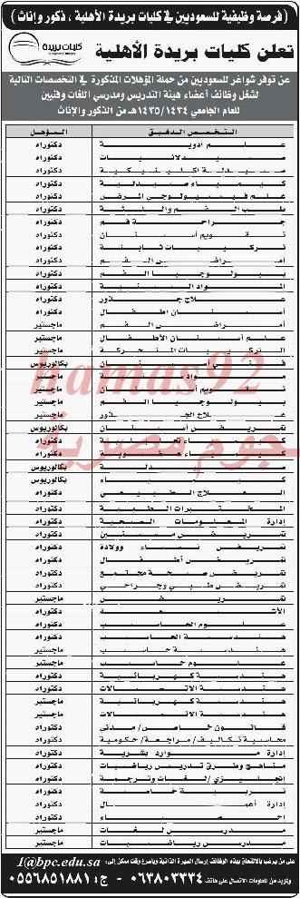 وظائف جريدة الجزيرة السعودية السبت 30-11-2013