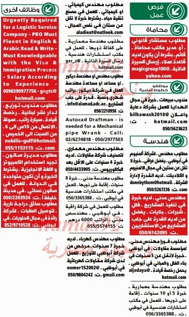 وظائف خالية في الامارات اليوم السبت 30-11-2013 , وظائف جريدة الوسيط الامارات 30 نوفمبر 2013