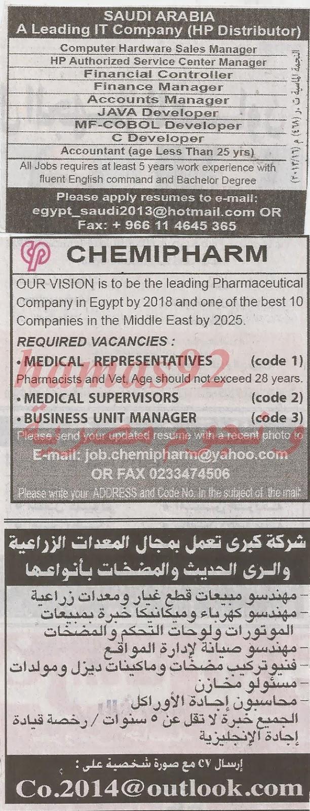 اعلانات وظائف جريدة الاهرام اليوم السبت 30-11-2013 , وظائف خالية في مصر 30 نوفمبر 2013