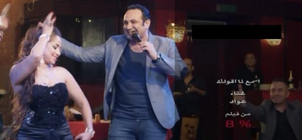 تحميل اغنية اسمع لما اقولك - عواد 2014 mp3 فيلم ال 8%