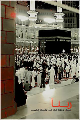 رمزيات جالاكسى دينية اسلامية في الحرم بالصور مكتوب عليها