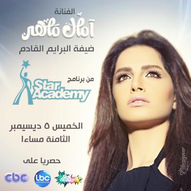 الفنانة أمال ماهر ضيفة برنامج ستار اكاديمي 9- Star Academy البرايم 11 يوم الخميس 5-12-2013