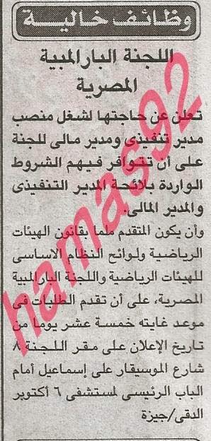 وظائف جريدة الاخبار اليوم الثلاثاء 3 ديسمبر 2013 , وظائف خالية اليوم 3-12-2013
