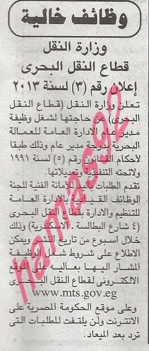 وظائف جريدة الجمهورية اليوم الثلاثاء 3-12-2013 في جميع محافظات مصر