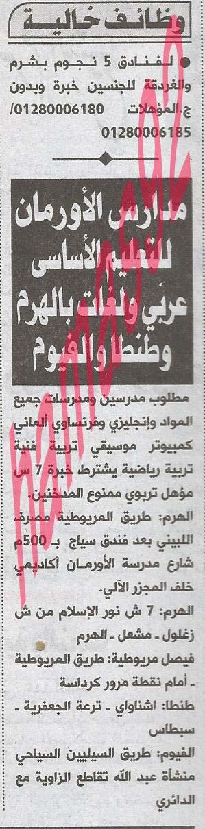 وظائف جريدة الاهرام اليوم الثلاثاء 3-12-2013 , وظائف خالية اليوم 3 ديسمبر 2013