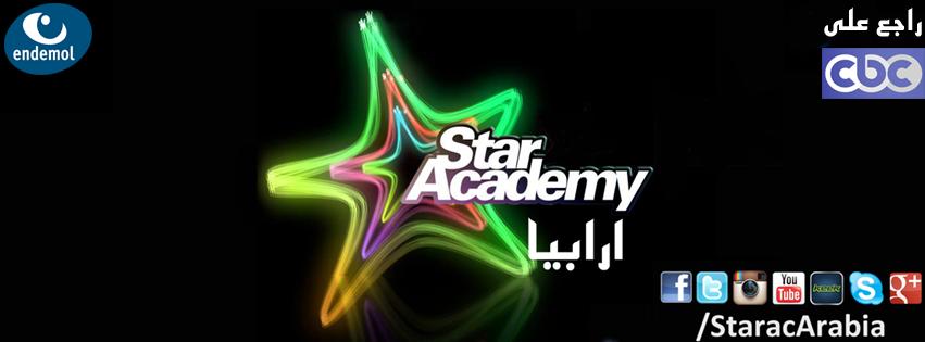يوتيوب برنامج يوميات ستار اكاديمي 9- Star Academy علي قناة cbc اليوم الاثنين 2-12-2013