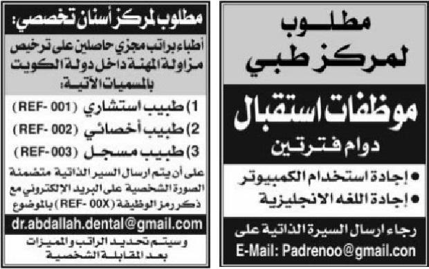 وظائف خالية في الكويت 4 ديسمبر 2013 , وظائف جريدة الوطن الكويتية اليوم الاربعاء 4-12-2013