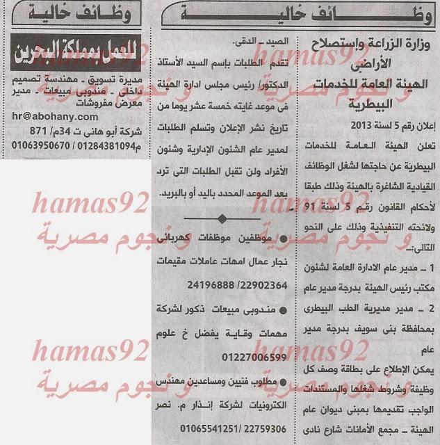 وظائف خالية اليوم الاربعاء , وظائف جريدة الاهرام اليوم الاربعاء 4-12-2013