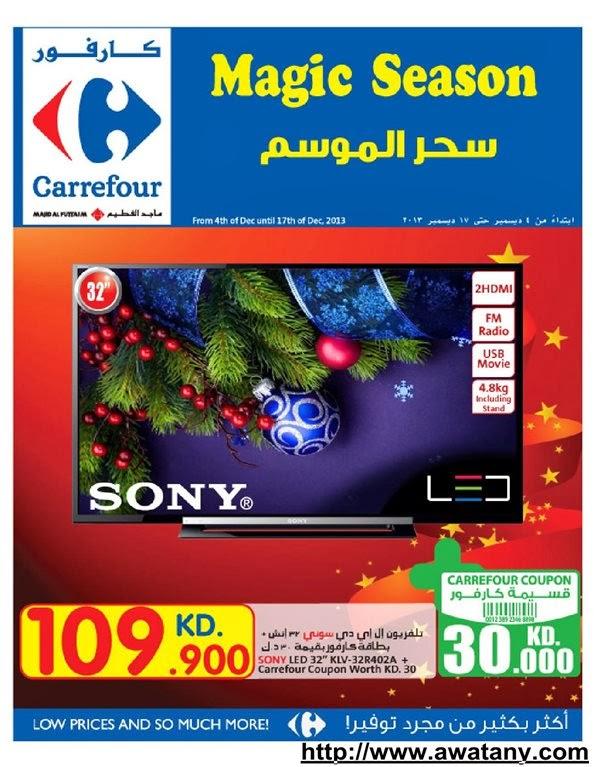 عروض كارفور في الكويت الفترة من 4-12-2013 الي 17-12-2013