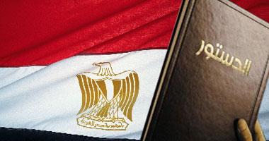 الدستور المصرى الجديد , الدستور المصرى الجديد pdf كامل تحميل النهائى