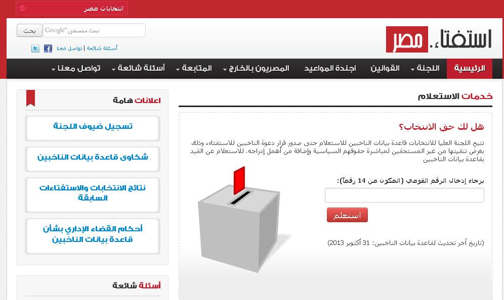 رابط اللجنة العليا للنتخابات في مصر 2014 , الدستور المصري 2014 , موقع www.elections.eg