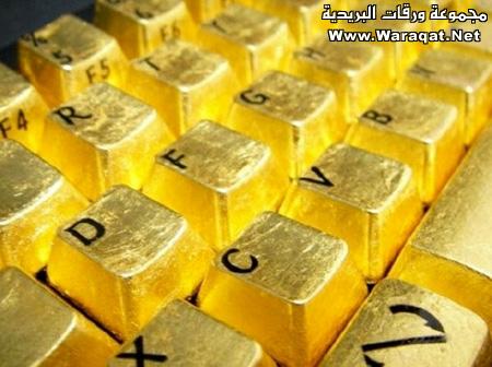 سعر جرام الذهب في مصر 5 ديسمبر 2013 , اسعار الذهب في مصر اليوم الخميس 5-12-2013