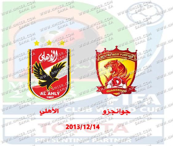 موعد مباراة , توقيت مباراة الأهلي المصري و جوانجزو الصيني كأس العالم للأندية بالمغرب 14-12-2013
