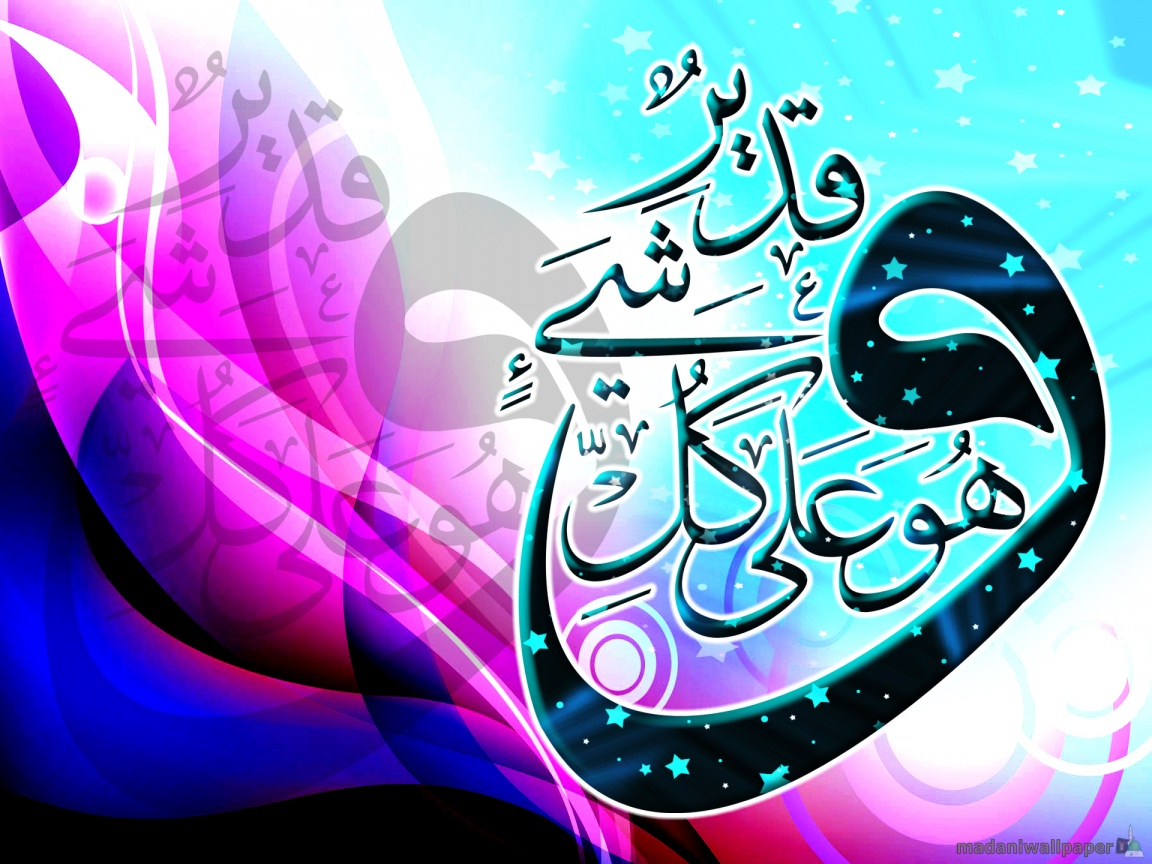 ���� ������ ������ ������� ������ ��� 2014 , desk top islamic wallpapers