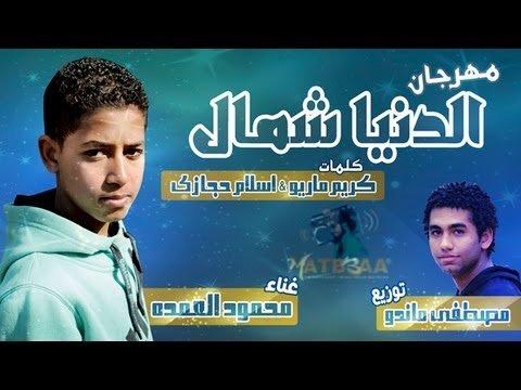 كلمات مهرجان الدنيا شمال - محمود العمدة,كلمات المهرجان كامل