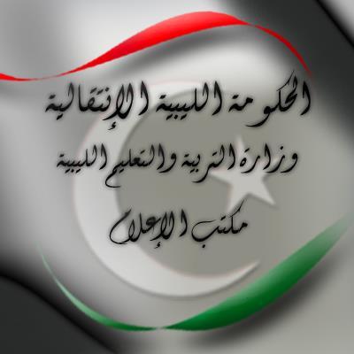 الموقع الرسمي للظهور نتيجة الشهادة الاعدادية في جميع مدن ليبيا 2014