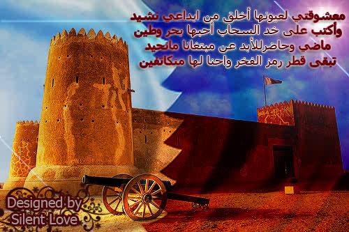 رمزيات تويتر اليوم الوطني القطري , خلفيات تويتر اليوم الوطني لدولة قطر