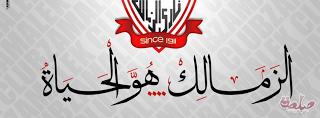 ��� ������� 2016 , ��� ���� ������� 2016 Zamalek
