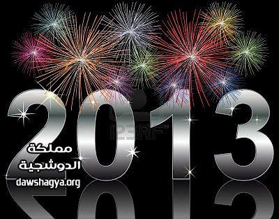كروت تهانى بالعيد المجيد 2013 , صور تهانى بابا نويل متحركة 2014 Happy New Year