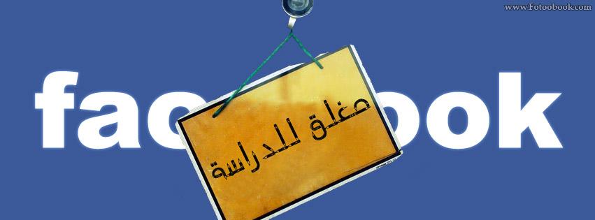 خلفيات فيسبوك مغلق امتحانات ودراسة , كفرات فيس بوك إمتحانات