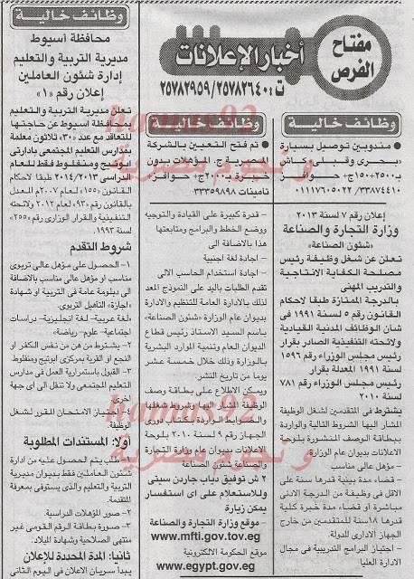 وظائف جريدة الاخبار اليوم الثلاثاء 10-12-2013