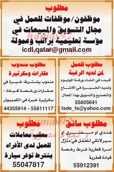 وظائف جريدة الشرق الوسيط قطر اليوم الثلاثاء 10-12-2013