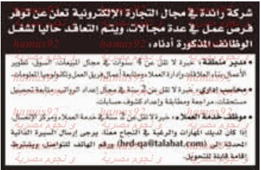 وظائف جريدة الراية قطر اليوم الثلاثاء 10-12-2013