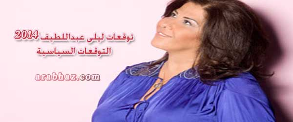 توقعات ليلي عبد اللطيف السياسية و الميدانية في لبنان , مصر , ليبيا , العراق , سوريا , تونس لعام 2014