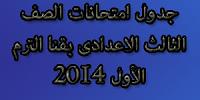 جدول امتحانات الصف الثالث الاعدادى بقنا الترم الأول 2014