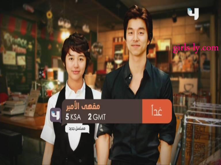 موعد عرض المسلسل الكوري Coffee Prince 2014 , توقيت مسلسل مقهي الامير علي قناة mbc4