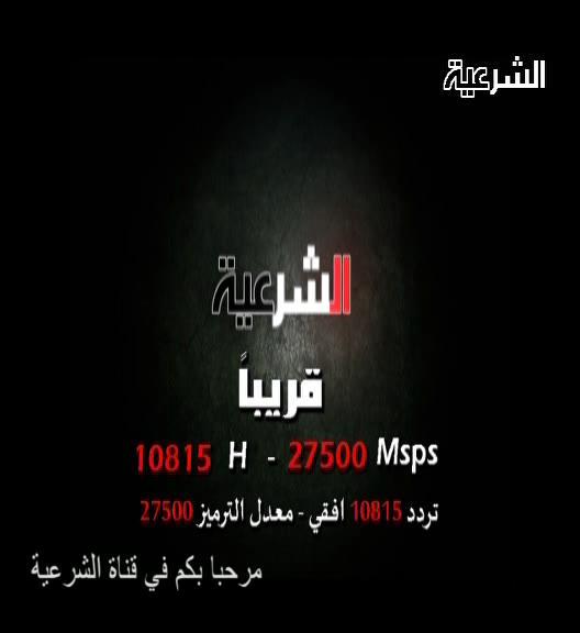 القناة الوليده الجديدة للاخوان المسلمين الشرعية