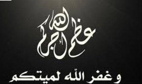 وفيات الاردن , عمان , العقبة , الزرقاء , اربد , المفرق , شارع الاردن اليوم الثلاثاء 10/12/2013