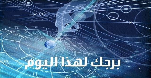 توقعات الابراج مع ليلي عبد اللطيف اليوم الخميس 12-12-2013 , برجك اليوم مع ليلي 12 ديسمبر 2013