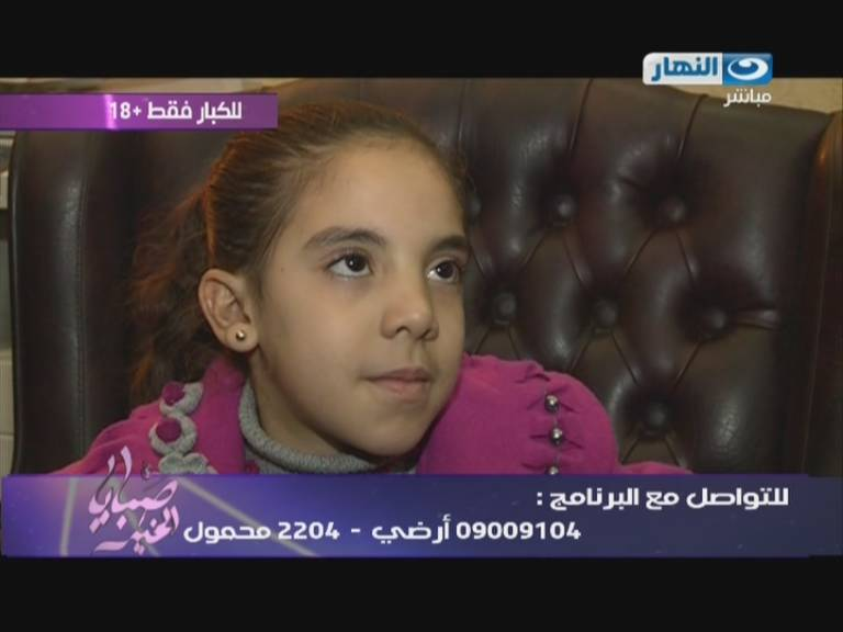 صور الطفلة 6 سنوات المغتصبة من قبل 6 اشخاص برنامج صبايا الخير اليوم الثلاثاء 10-12-2013
