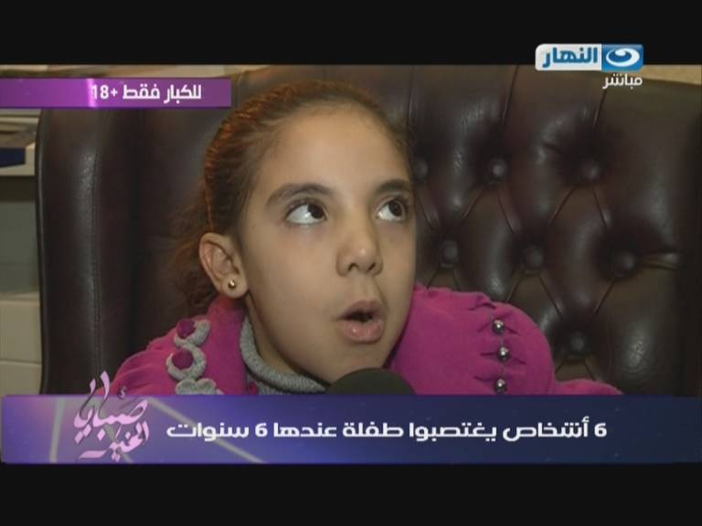 يوتيوب إغتصاب جماعي ل طفلة عمرها 6 سنوات وصوروها - برنامج صبايا الخير - ريهام سعيد