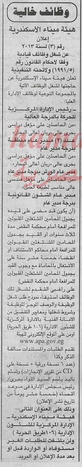 وظائف جريدة الجمهورية اليوم الخميس 12-12-2013 , وظائف خالية في مصر 12 ديسمبر 2013