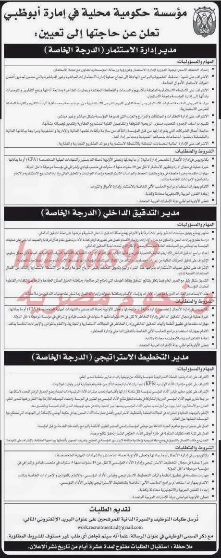 وظائف جريدة الاتحاد الامارات اليوم الخميس 12-12-2013 , وظائف خالية في الامارات 12 ديسمبر 2013