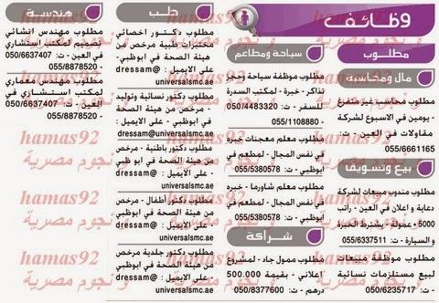 وظائف جريدة دليل الاتحاد الامارات اليوم الخميس 12-12-2013